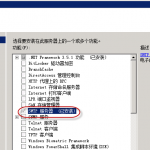 在windows server 上搭建SMTP中继服务器